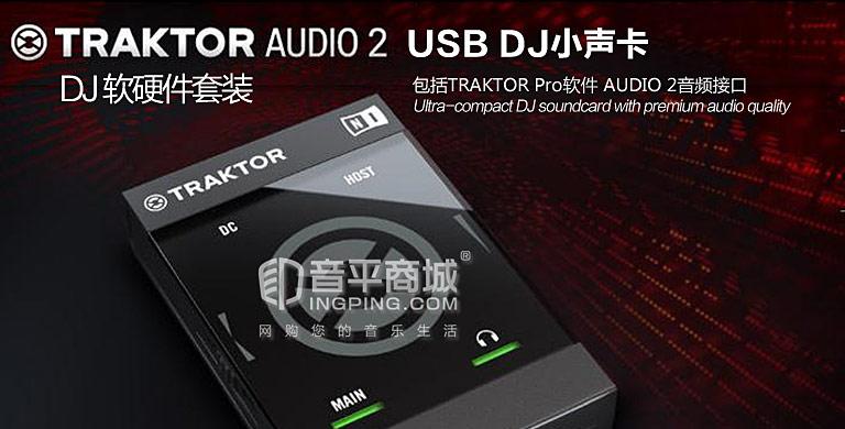 恩艾TRAKTOR Audio 2 MK2 USB DJ小声卡 DJ软硬件套装 (包括TRAKTOR Pro软件 AUDIO 2音频接口)