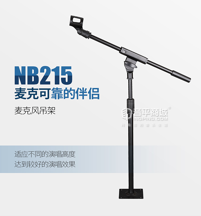 Newnabie NB215 麦克风吊架