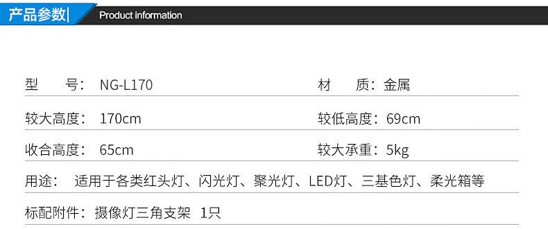 南冠 CN-L170 摄像灯三角支架