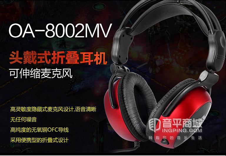 欧凡(OVANN) OA-8002MV 头戴折叠式多媒体耳机 (黑灰)