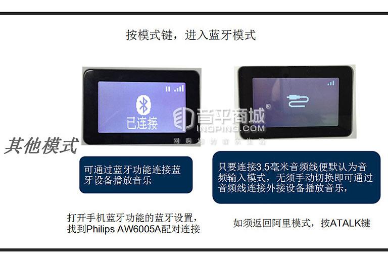 AW6005/93智能无线音箱操作说明