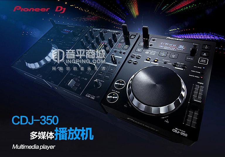 先锋 CDJ-350 专业DJ打碟机(支持USB接口)