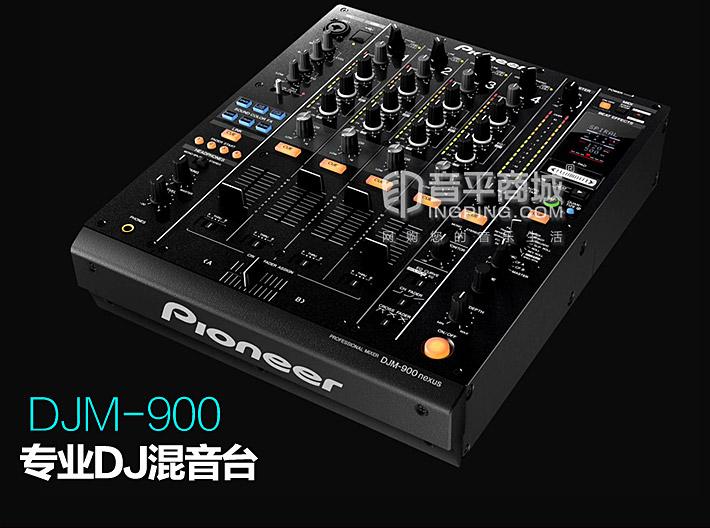 先锋 DJM-850 4路专业DJ数码混音台