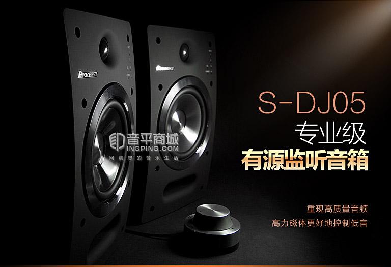 先锋S-DJ05 专业级有源监听音箱形象图