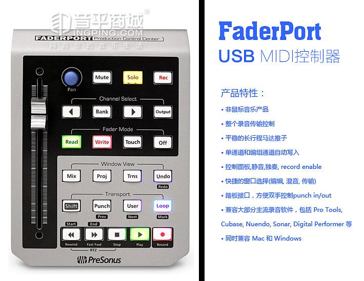 普瑞声纳(Presonus) FaderPort USB MIDI控制器