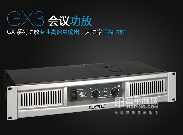 GX3 会议功放