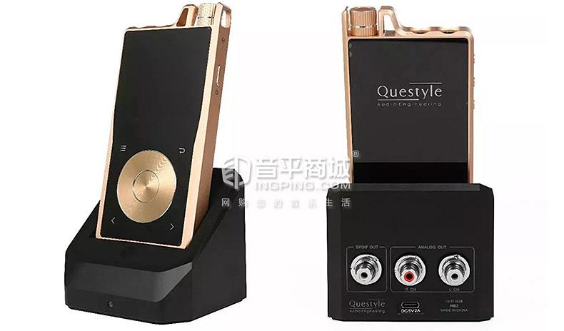 旷世(Questyle) HB-2 无损音乐基座