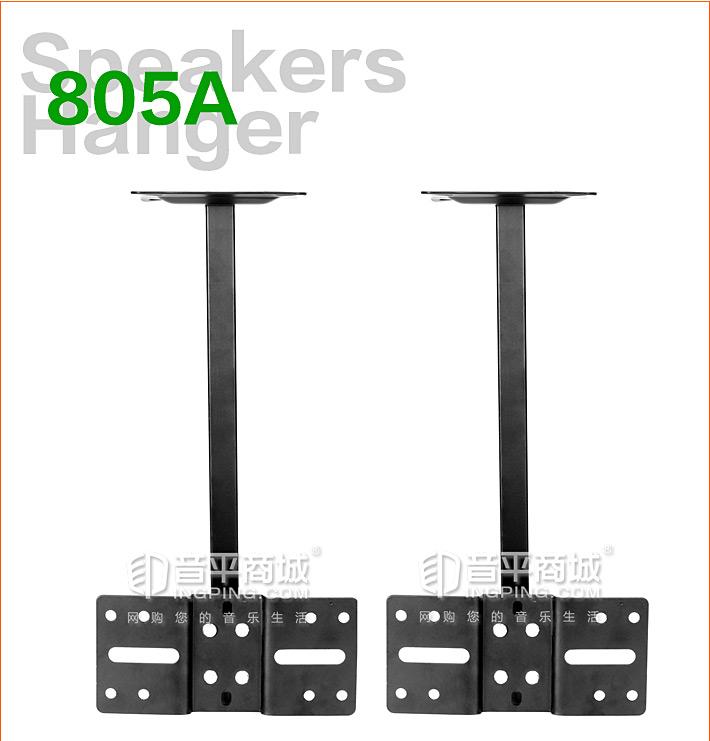 805A 音箱支架 吊架