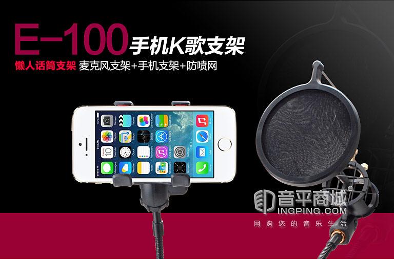 E-100手机K歌支架