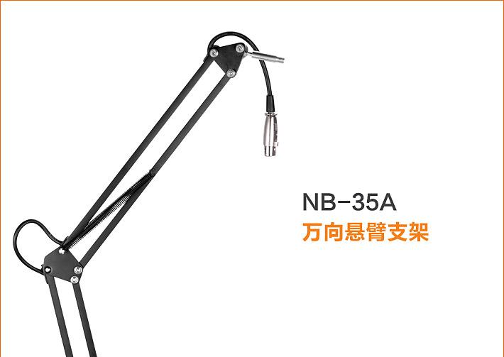 NB-35A 麦克风桌面悬臂支架 含公母线