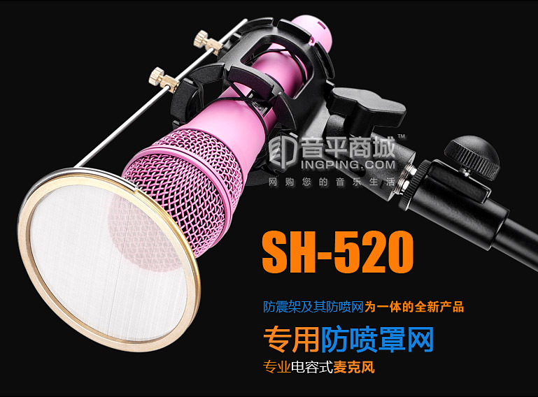 SH520 手持麦克风防喷罩网