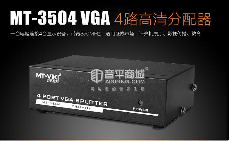 MT-VIKI  VGA分配器