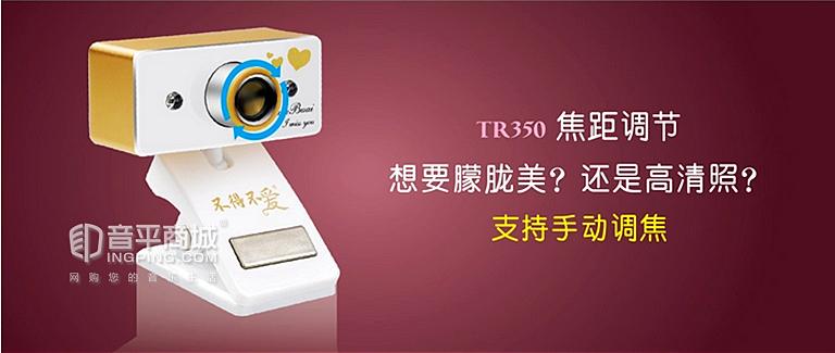 TR350 高清红外摄像头 土豪金 不变色 带路音箱功能 不得不爱 自拍神器 支持手动调节