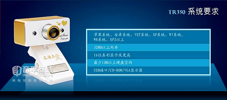TR350 高清红外摄像头 土豪金 不变色 带路音箱功能 不得不爱 自拍神器 32MB以上内存 真彩显卡 支持多种系统