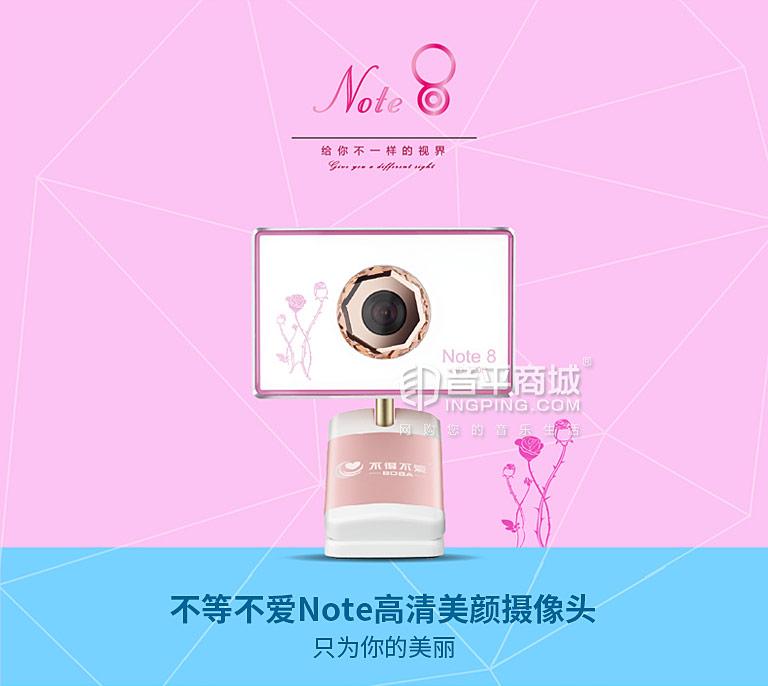 note8 高清美颜视频 YY主播直播摄像头