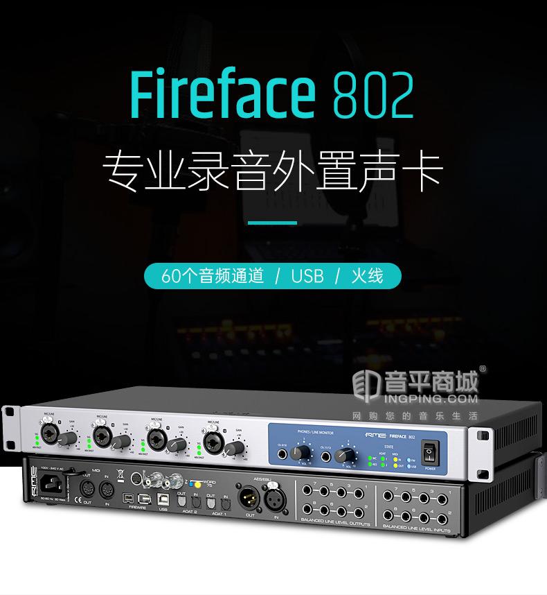 RME 德国进口 Fireface 802 专业录音外置火线/USB声卡