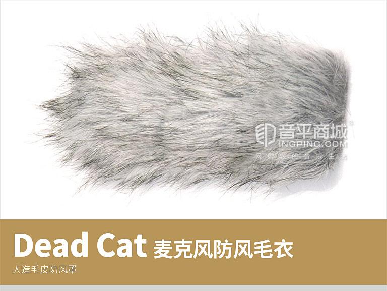 Dead Cat麦克风防风毛衣