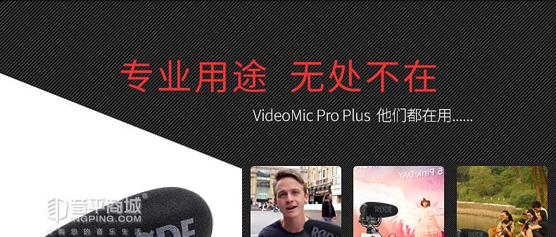 罗德(RODE) VideoMic Pro Plus 微单相机摄影视频外接收音录音麦克风