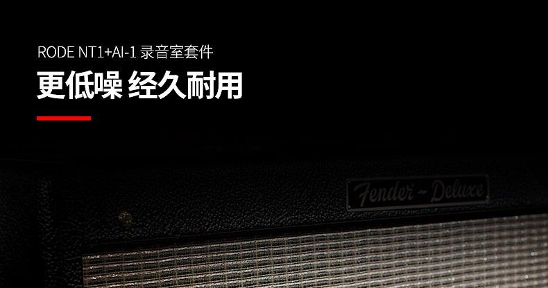 罗德(RODE) NT1+AI-1 电容话筒声卡套装麦克风音频接口