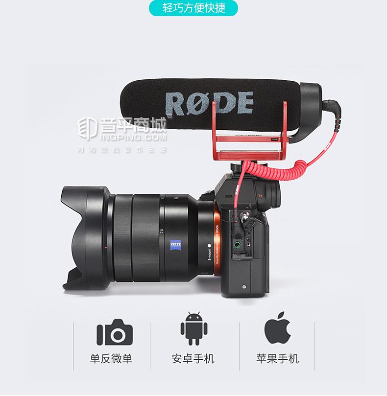 罗德(RODE) Videomic Go 单反相机麦克风专业指向性采访话筒微单手机收音麦Vlog视频网课录音麦直播主播外拍话筒