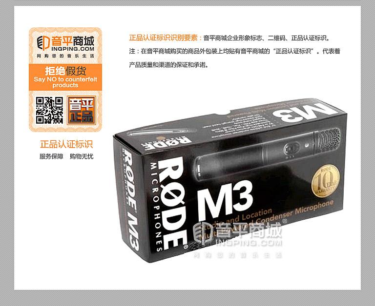 罗德(RODE) M3 电容式小振膜录音麦克风