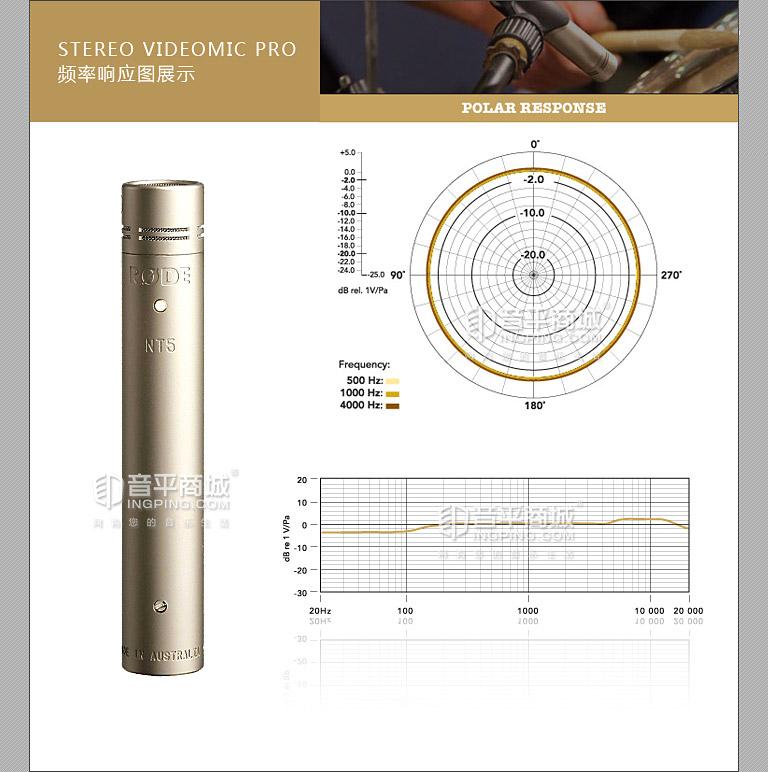 罗德(RODE) NT5-MP 电容式乐器录音麦克风(2支装)