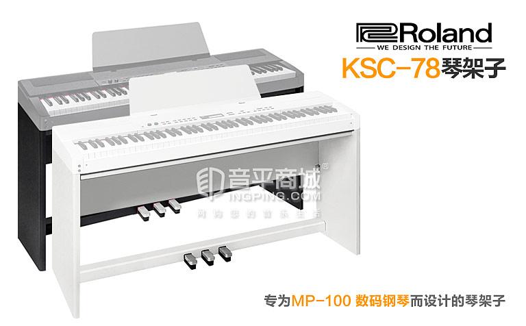 KSC-78 琴架子