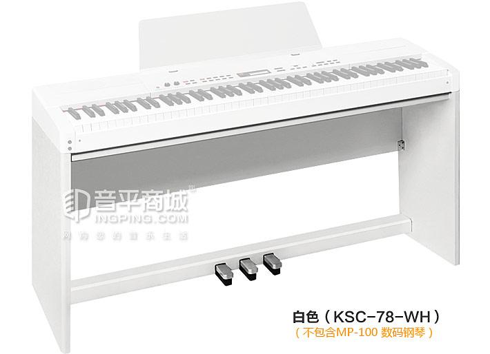 KSC-78 琴架子白色