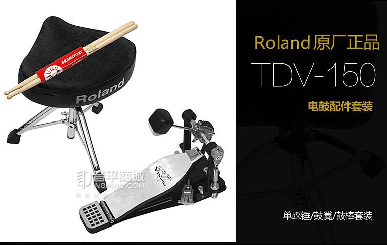 罗兰TDV-150 电鼓配件套装 单踩锤/鼓凳/鼓棒套装