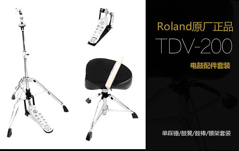 罗兰TDV-200 电鼓配件套装 单踩锤/鼓凳/鼓棒/镲架套装