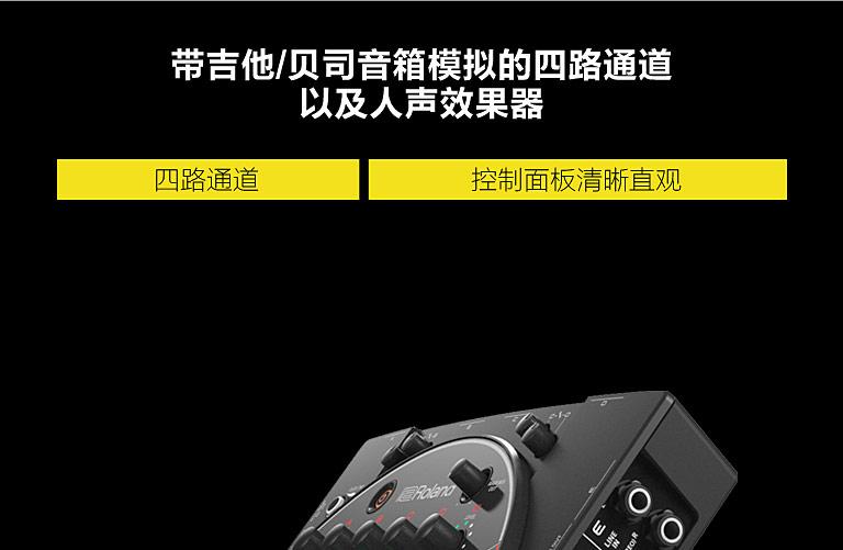 HS-5乐队静音排练系统 调音台 主要特点