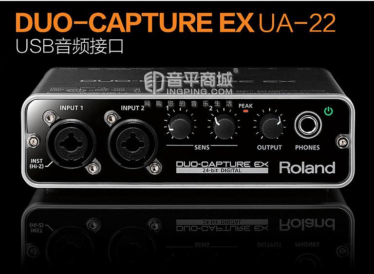 罗兰UA-22 USB音频接口