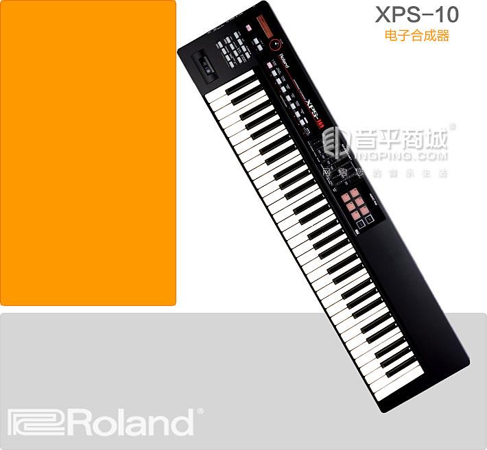 XPS-10 电子琴 主要特点