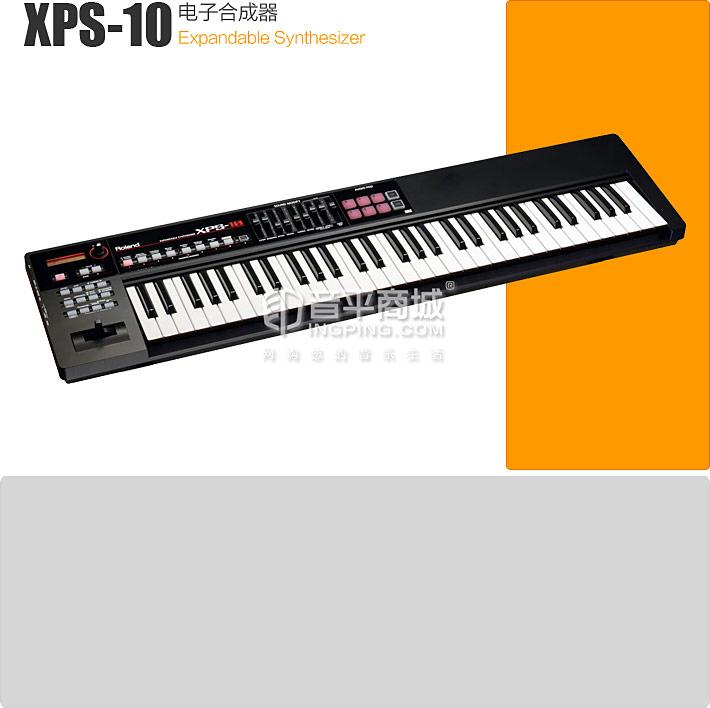 XPS-10 电子琴 音乐爱好者的理想之选