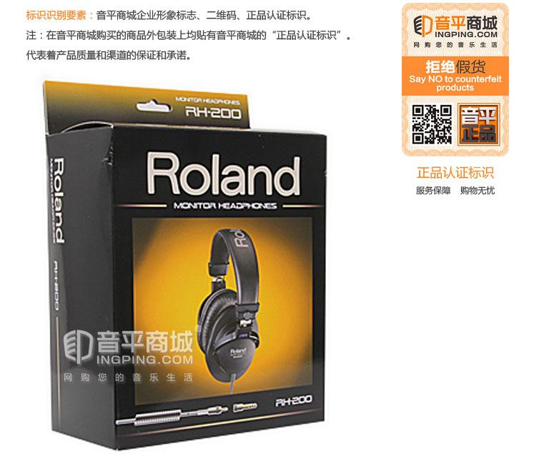 罗兰rh-200立体声耳机清单