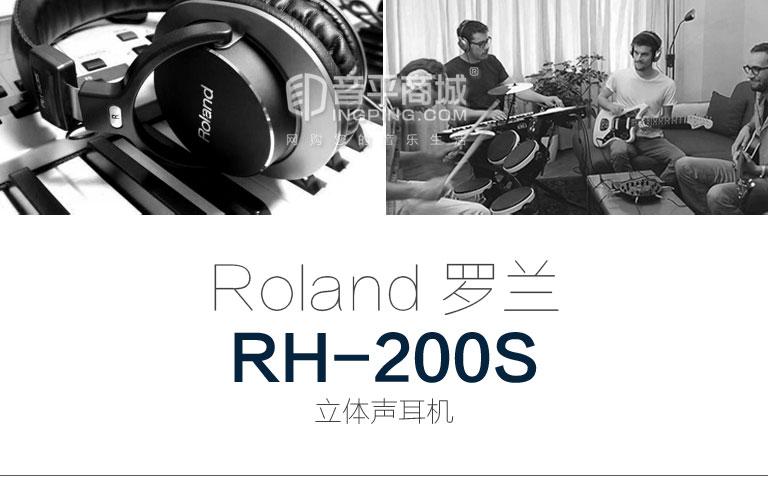 罗兰rh-200s立体声耳机