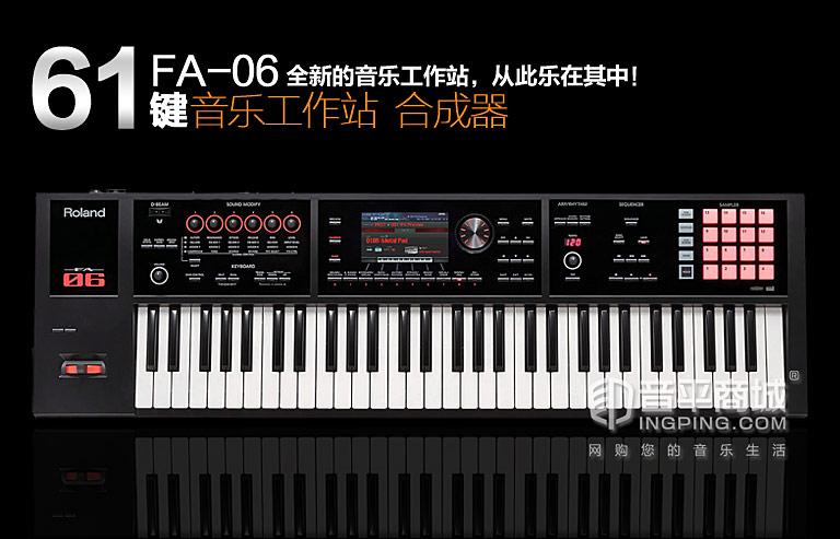 FA-06 61键盘 音乐工作站 合成器
