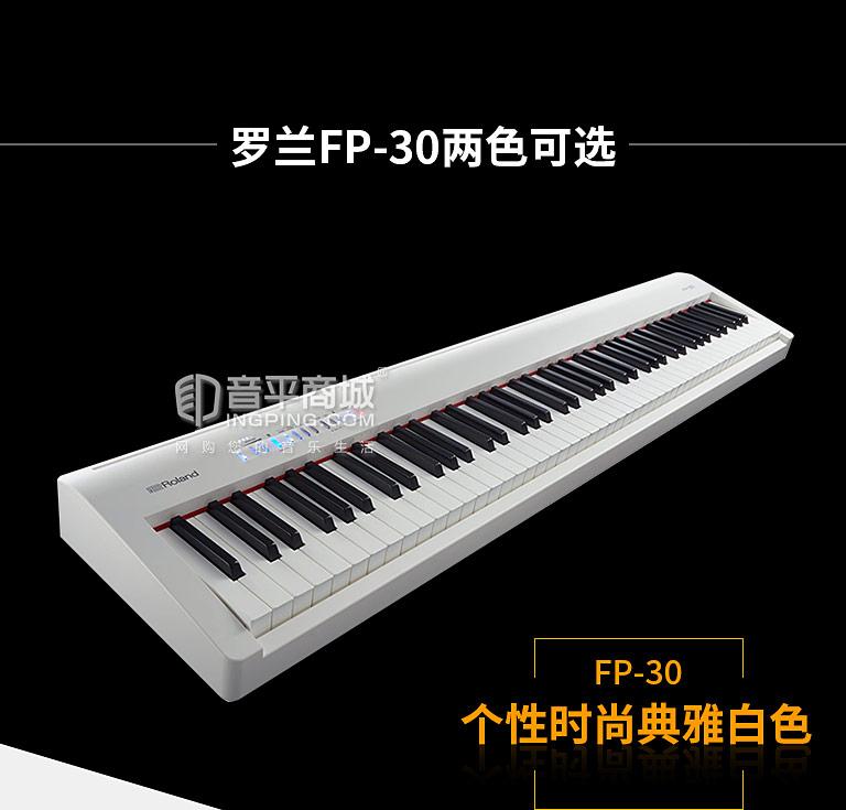 fp-30 88键重锤电子钢琴