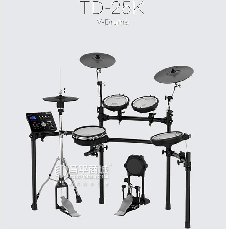 TD-25K 电子鼓