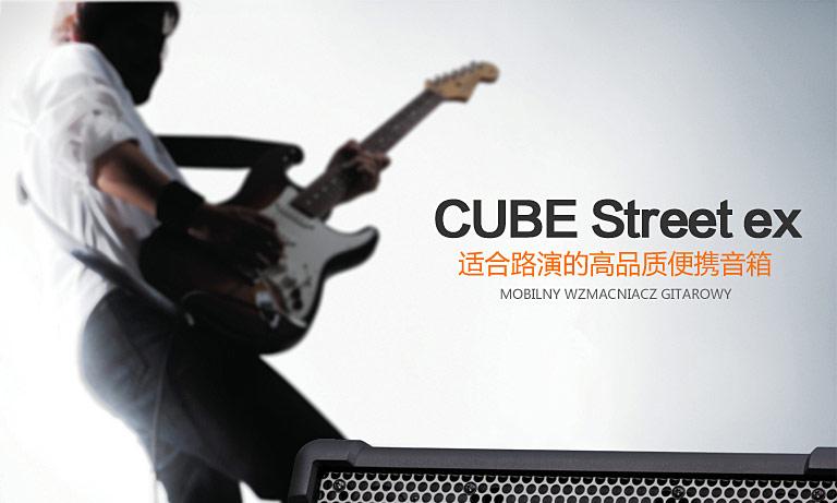 CUBE Street ex音箱