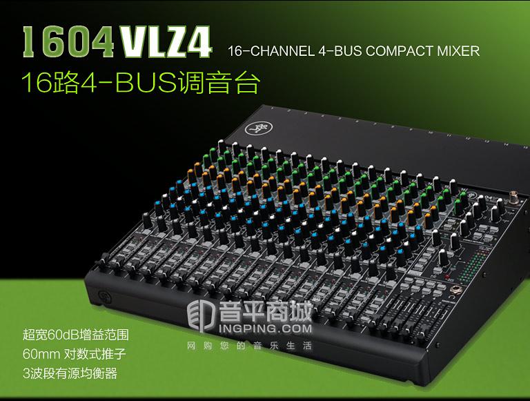 RunningMan 美奇 1604-VLZ4 16路4-BUS调音台