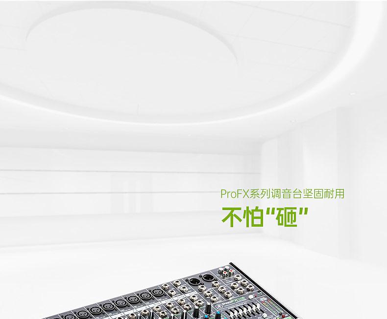 美奇(MACKIE) ProFX16v2 16通道现场调音台带USB和效果器 带效果调音台