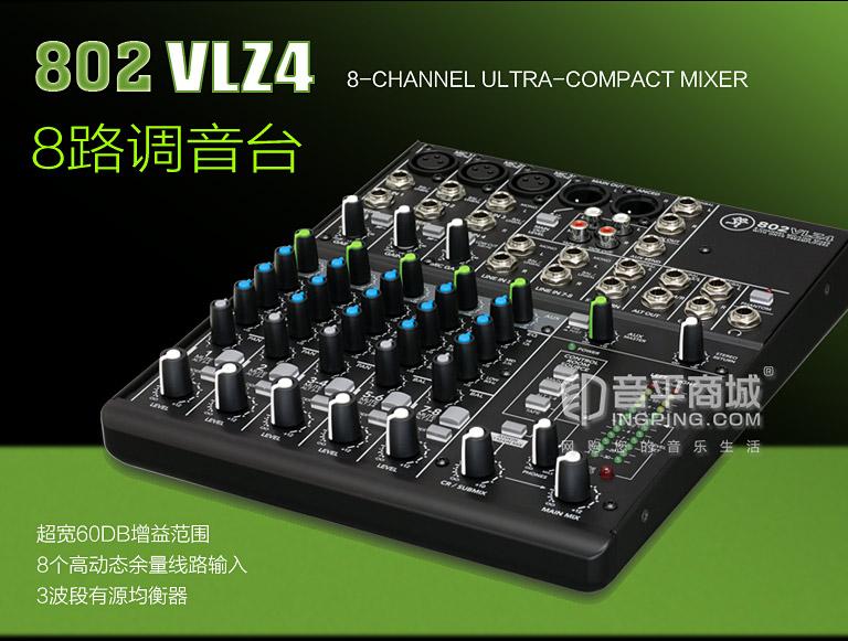RunningMan 美奇 802-VLZ4 8路调音台