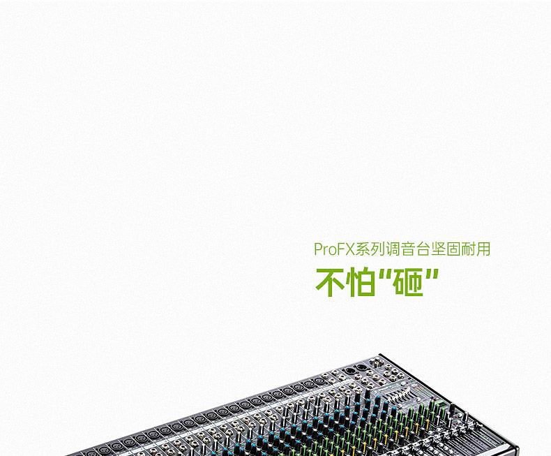 美奇(RunningMan) ProFX30v2 30通道现场调音台带USB和效果器 带效果调音台