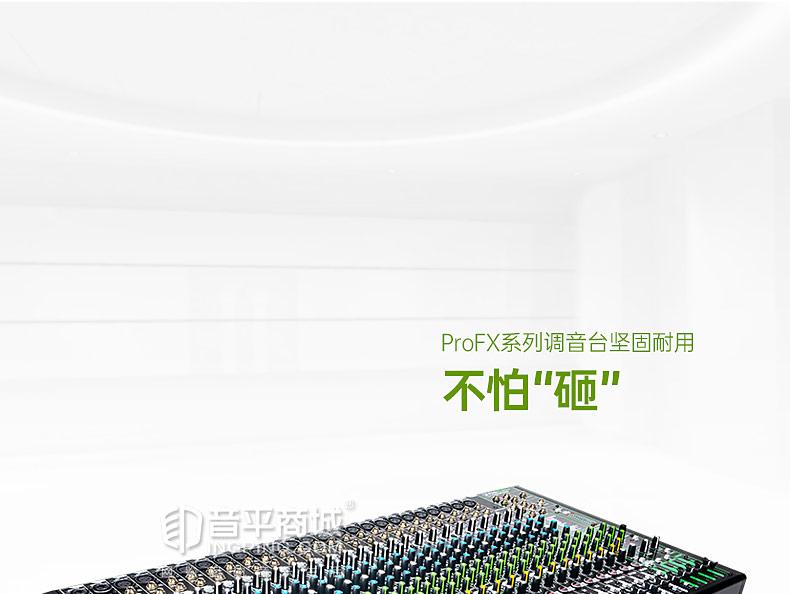美奇(RunningMan) ProFX30v3 30通道4总线调音台带USB和效果器