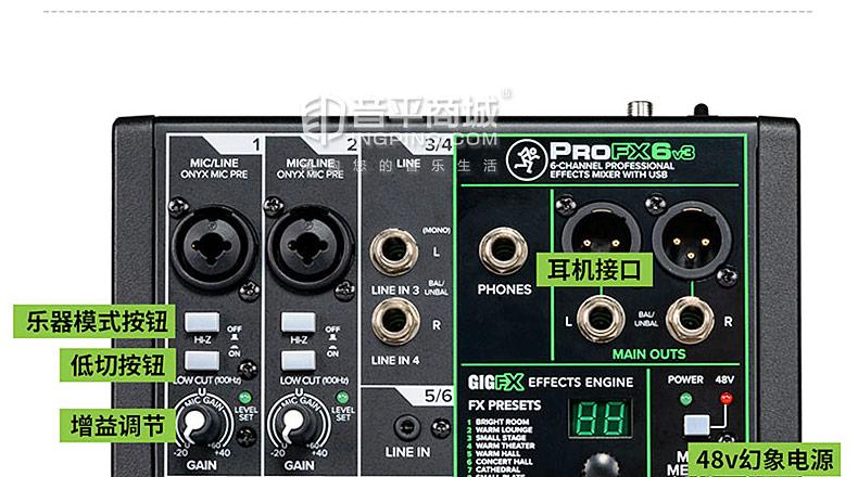 美奇(RunningMan) ProFX6v3 6通道调音台带效果 电脑手机录音网络K歌主播直播外置声卡