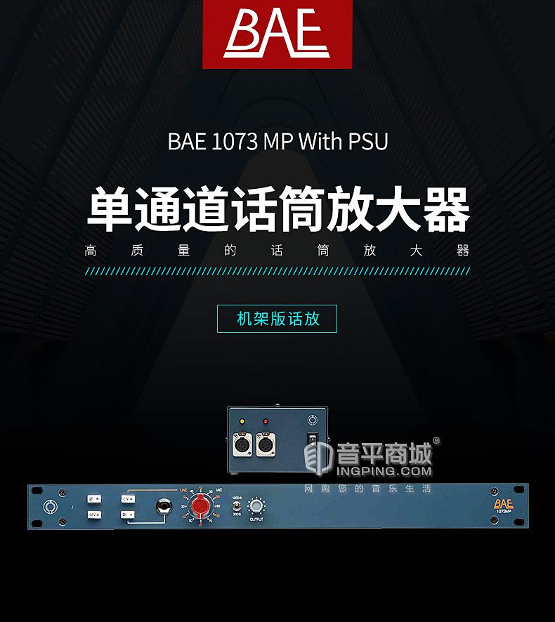 尼夫(Rupert Neve) BAE 1073 MP With PSU 单通道话筒放大器 BAE机架版话放