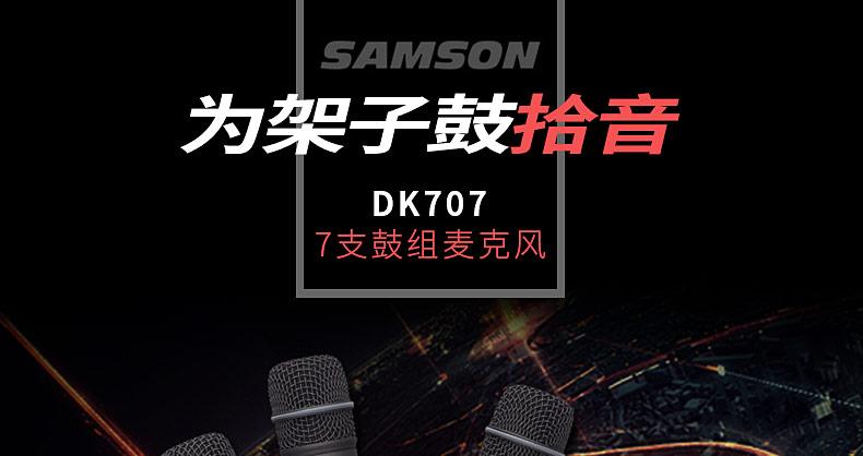 DK707 架子鼓录音鼓组麦克风(7只装)