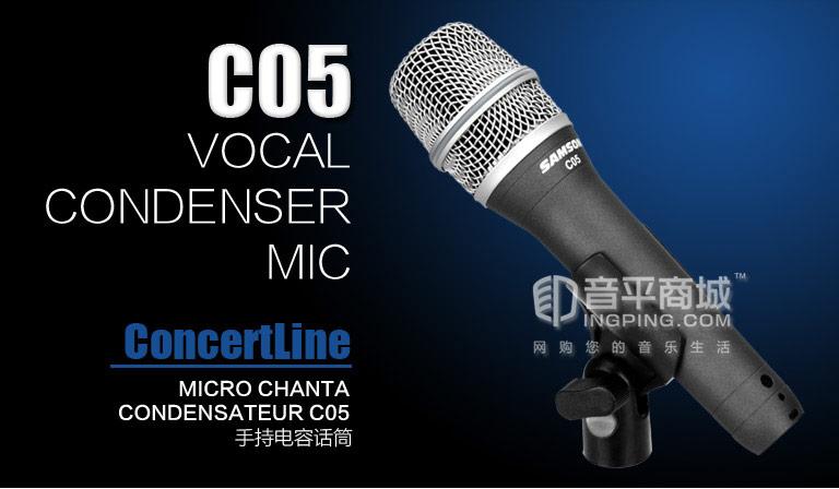 C05 电容式手持麦克风