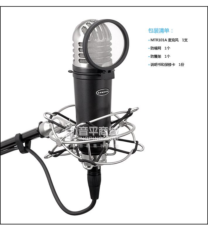 山逊(SAMSON) MTR101A 电容式大震膜录音麦克风